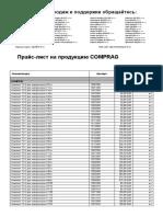 Прайс-лист на продукцию COMPRAG