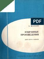 Шалаев - Избранные произведения 1970