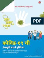 Mich Majha Rakshak Pocket Booklet
