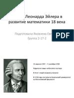 Вклад Леонарда Эйлера в развитие математики 18 века