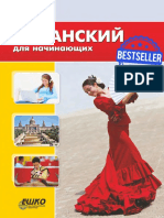 ispanskij_dlja_nachinajushhih