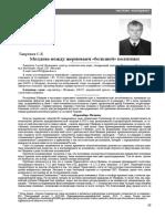 moldova-mezhdu-zhernovami-bolshoy-politiki