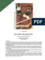 romanenko-m-i-masterstvo-boksera.pdf