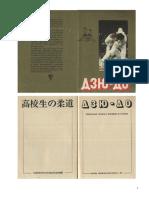 Иван Т., Кавамура Т., Канэко С. - Дзюдо - 1977, RUS.pdf