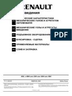MeganeII_obshee.pdf