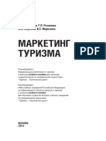 GONCHAROVA_Marketing_ELBIB.pdf