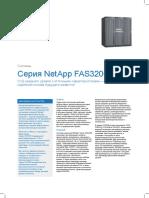 Дисковый массив FAS3210