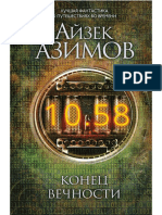 Azimov_A._Konec_Vechnosti.a4