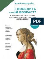 Moskalev_A._Vechnayamolodo._Kak_Pobedit_Svoyi_Vozrast.a4