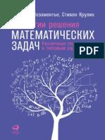 Alfred_Pozamente_Strategii_resheniya_matematicheskih_zadach_Razlichnye_podhody_k_tipovym_zadacham_ltr.pdf