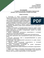 Regulament ECSM Nr 220 8 Din 05-03-2013 Ru