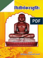 Mrintunjai Tirthankar Stuti-1