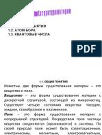 Struktura_materii