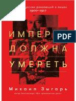 Zyigar_M._Imperiya_Doljna_Umeret.a4.pdf
