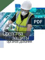 Respiratory-3M.pdf