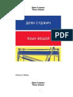 Deyan_Sudzhich_Yazyk_veschey.pdf