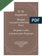 Николай Михайлович Карамзин-История государства Российского. Том 1.