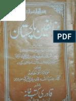 Mukhalifeen e Pakistan