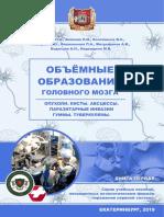 Oshurkov_P_a_-_Obemnye_Obrazovania_Golovnogo_Mozga_-_2019