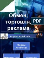 Obmen._torgovlya_reklama
