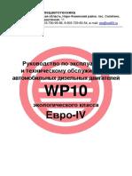 Weichai WP10 Diesel Engines Euro 4 - Service Manual.pdf