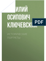 Klyuchevskiyi_V_Istoricheskie_Portretyi.a6.pdf