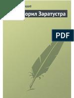 Nicshe_F_Tak_Govoril_Zaratustra.a6.pdf