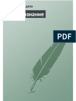 Berdyaev_N_Samopoznanie.a6.pdf