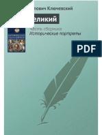 Klyuchevskiyi_V_Istoricheskiep_Petr_Velikiyi.a6.pdf
