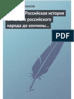 Lomonosov_M_Drevnyaya_Rossiyiskaya_IsII.a6