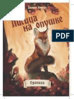 Lisica_na_opushke_rus
