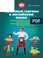 1092- Фразовые глаголы в английском языке_Ильченко В.В_2015 -288с.pdf