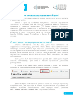 cPanel-manual-HOSTiQ.pdf
