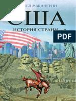 avidreaders.ru__ssha-istoriya-strany 5.pdf
