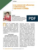 proyavleniya-na-slizistoy-obolochke-polosti-rta-zabolevaniy-vnutrennih-organov-i-spida.pdf