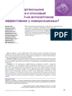 rastvor-hlorgeksidina-biglyukonata-i-etilov-y-spirt-kakoy-iz-antiseptikov-effektivnee-u-novorojdenn-h.pdf