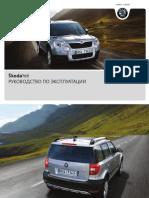 Vnx.su a Suv Yeti Owners Manual 2009 05
