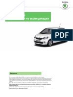 Vnx.su-scoda a00 Citigo Owners Manual-2012-05