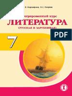 7_l_n_2015_ru.pdf
