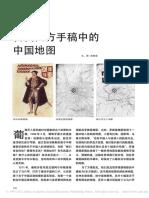 古代西方手稿中的中国地图