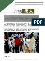 刘丽朵--移民廣州的黑人 2007