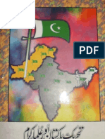 Tahreek e Pakistan Aur Ulama e Kiram