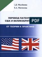 malyonova_e_d_matveeva_l_a_perevod_patentov_ssha_i_velikobri