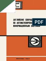 Английские сокращения по автоматизированным информационным системам (Воройский Ф.С., Замараев В.И.) - 1987.pdf