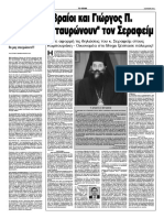 Serafeim Kata Sionistwn