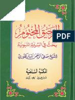 الرحیق المختوم - Ar-Raheeq Al-Makhtum (The Sealed Nectar) Urdu