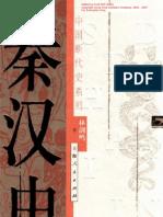 1 中国断代史系列-秦汉史