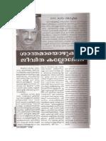Santhamaayozhukiya jeevitha kallolini