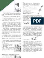 Four Class Paper
