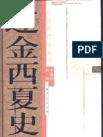 1 中国断代史系列-辽金西夏史